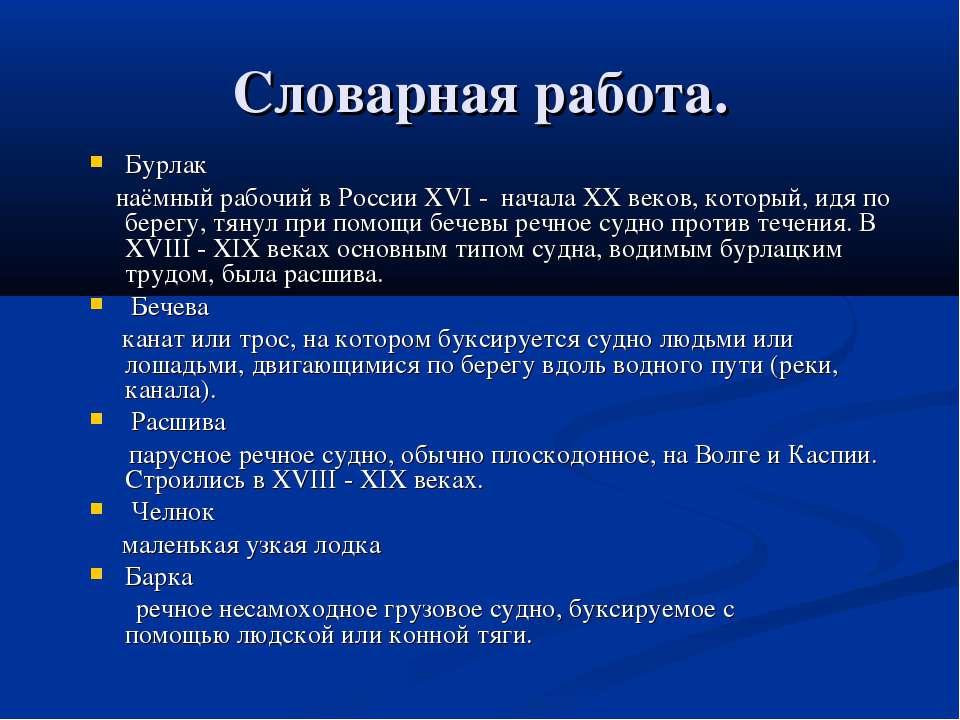 Словарная работа. Бурлак наёмный рабочий вРоссии XVI- началаXX веков, кото...