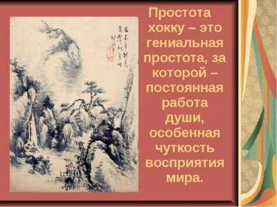 Простота хокку – это гениальная простота, за которой – постоянная работа души...