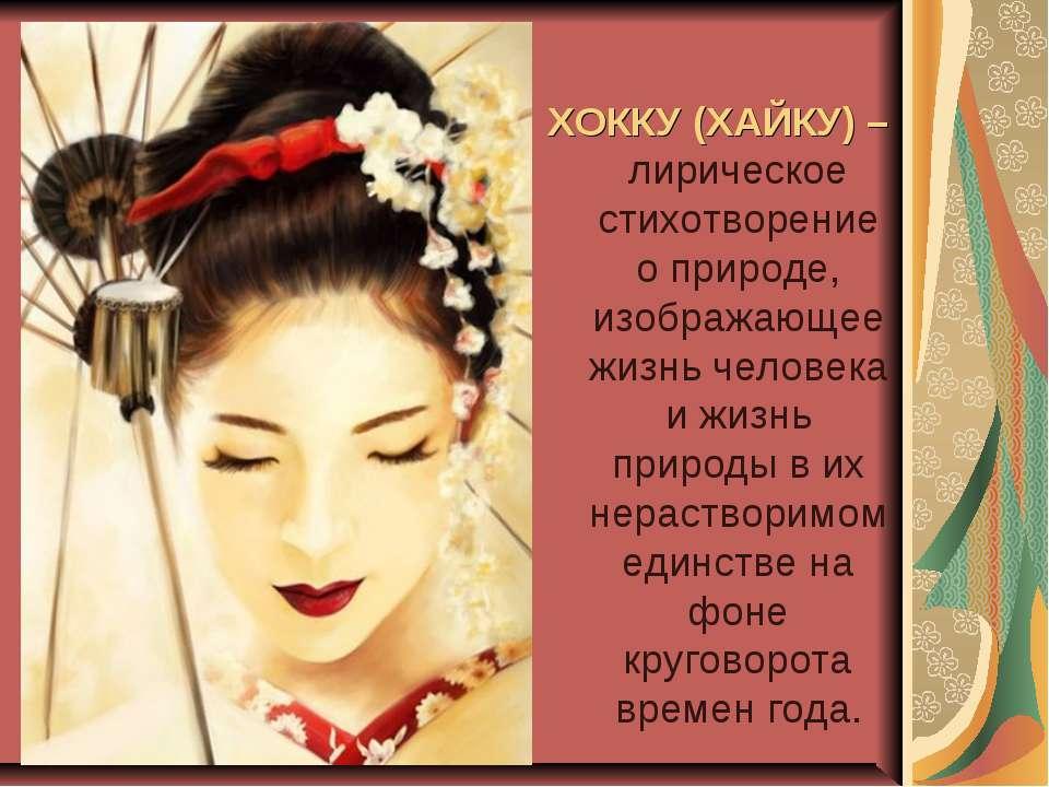 ХОККУ (ХАЙКУ) –лирическое стихотворение о природе, изображающее жизнь человек...