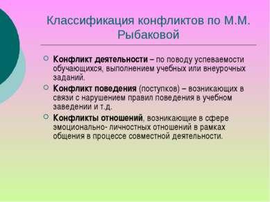Классификация конфликтов по М.М. Рыбаковой Конфликт деятельности – по поводу ...
