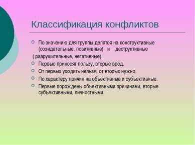 Классификация конфликтов По значению для группы делятся на конструктивные (со...