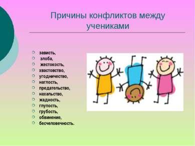 Причины конфликтов между учениками зависть, злоба, жестокость, хвастовство, у...