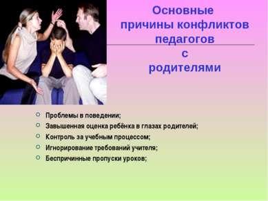 Основные причины конфликтов педагогов с родителями Проблемы в поведении; Завы...