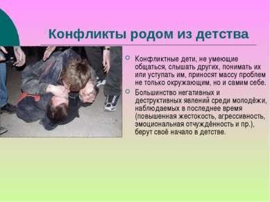 Конфликты родом из детства Конфликтные дети, не умеющие общаться, слышать дру...