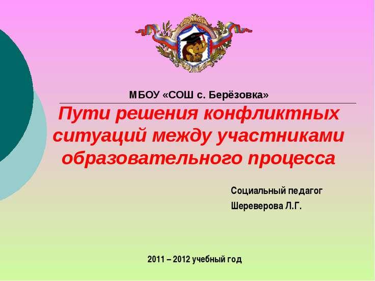 МБОУ «СОШ с. Берёзовка» Пути решения конфликтных ситуаций между участниками о...