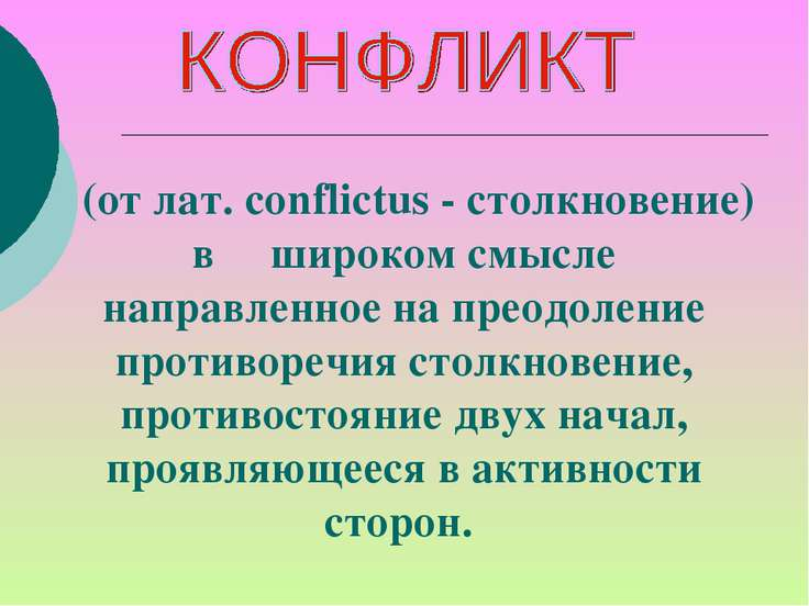 (от лат. conflictus - столкновение) в широком смысле направленное на преодоле...