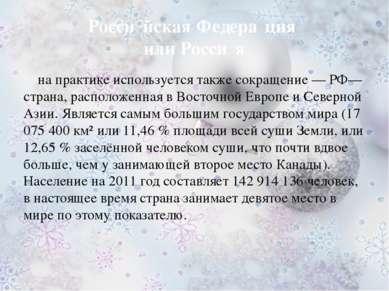 Гурьевск. Город Гурьевск основан на реке Бачат как посёлок при сереброплавиль...
