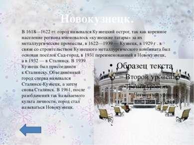 Новокузнецк. В 1618—1622 гг. город назывался Кузнецкий острог, так как коренн...