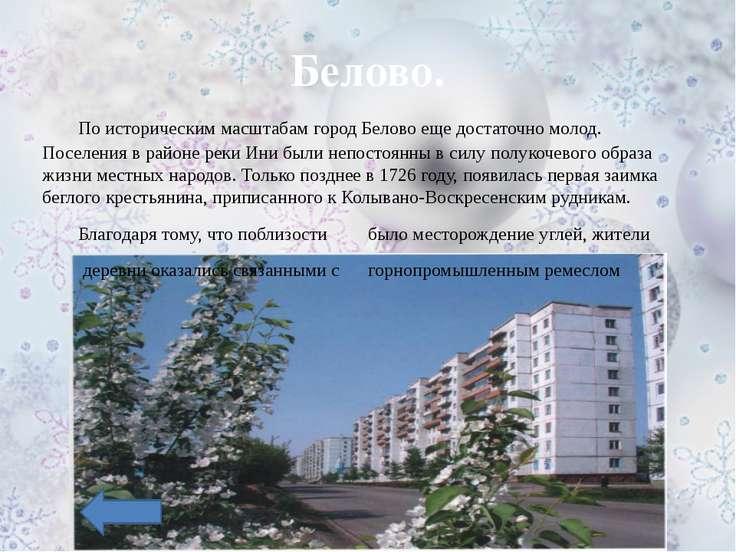 Салаир. Г. Салаир в Кемеровской области возник в конце 18 века. До 1941 г . б...