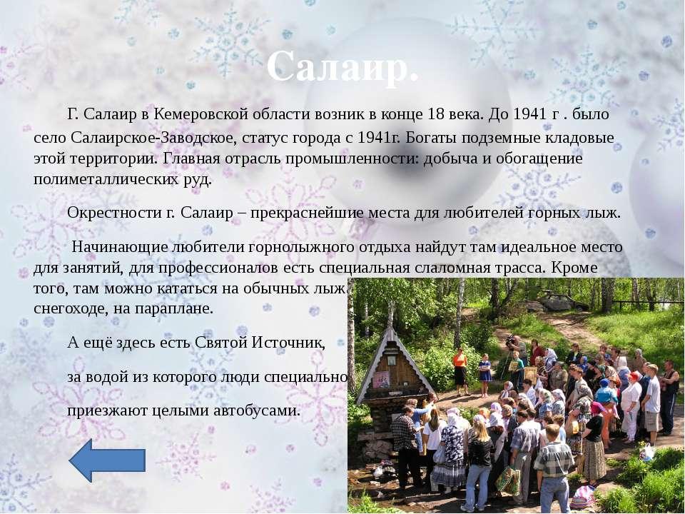 Кемерово. История многих городов исчисляется веками и тысячелетиями. В жизни ...