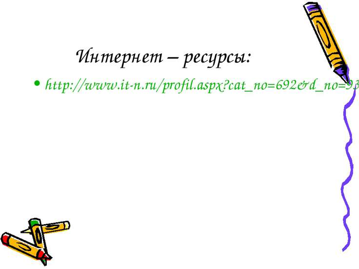Интернет – ресурсы: http://www.it-n.ru/profil.aspx?cat_no=692&d_no=93769