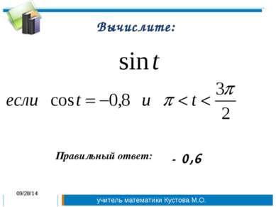 Вычислите: Правильный ответ: - 0,6 * учитель математики Кустова М.О.