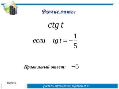 Вычислите: Правильный ответ: * учитель математики Кустова М.О.