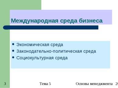 Международная среда бизнеса Экономическая среда Законодательно-политическая с...