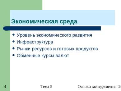 Экономическая среда Уровень экономического развития Инфраструктура Рынки ресу...