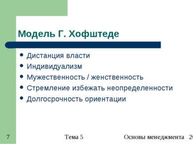 Модель Г. Хофштеде Дистанция власти Индивидуализм Мужественность / женственно...