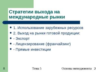 Стратегии выхода на международные рынки 1. Использование зарубежных ресурсов ...