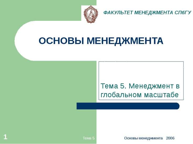 ОСНОВЫ МЕНЕДЖМЕНТА Тема 5. Менеджмент в глобальном масштабе ФАКУЛЬТЕТ МЕНЕДЖМ...