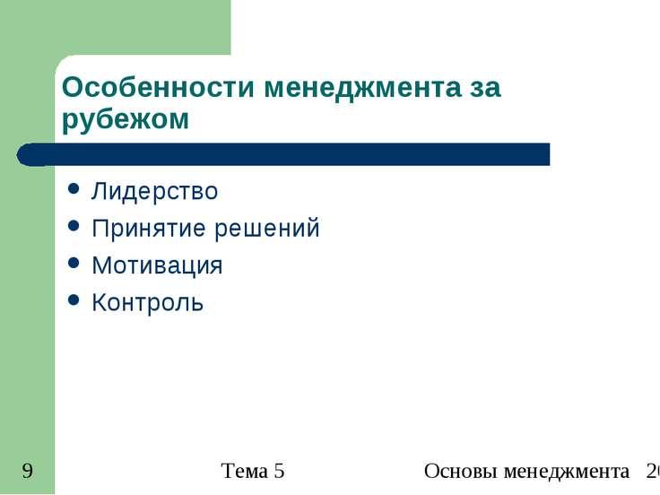 Особенности менеджмента за рубежом Лидерство Принятие решений Мотивация Контр...