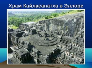 Храм Кайласанатха в Эллоре