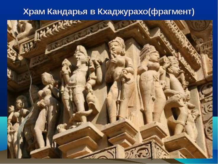 Храм Кандарья в Кхаджурахо(фрагмент)