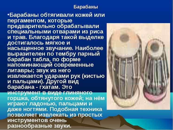 Барабаны Барабаны обтягивали кожей или пергаментом, которые предварительно об...