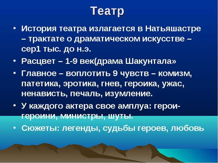 Театр История театра излагается в Натьяшастре – трактате о драматическом иску...