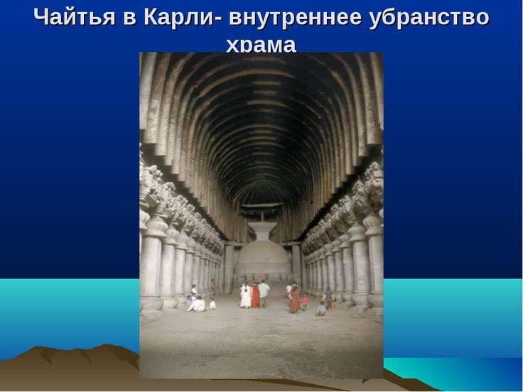 Чайтья в Карли- внутреннее убранство храма