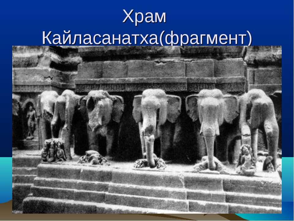 Храм Кайласанатха(фрагмент)