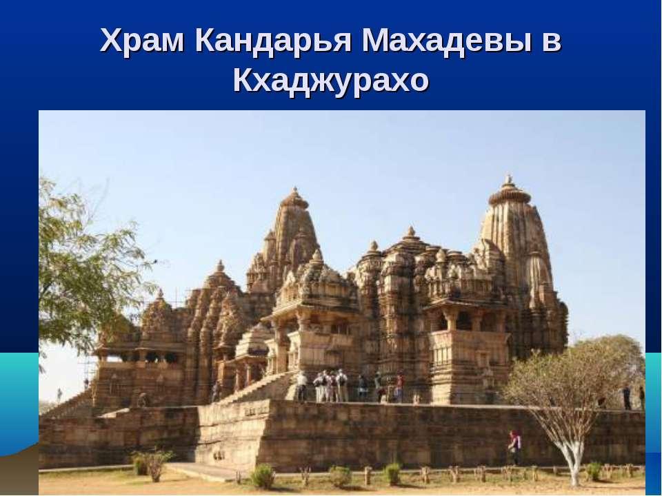 Храм Кандарья Махадевы в Кхаджурахо