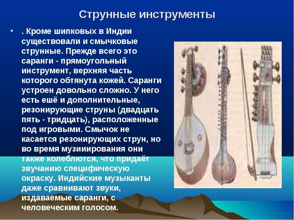 Струнные инструменты . Кроме шипковых в Индии существовали и смычковые струнн...