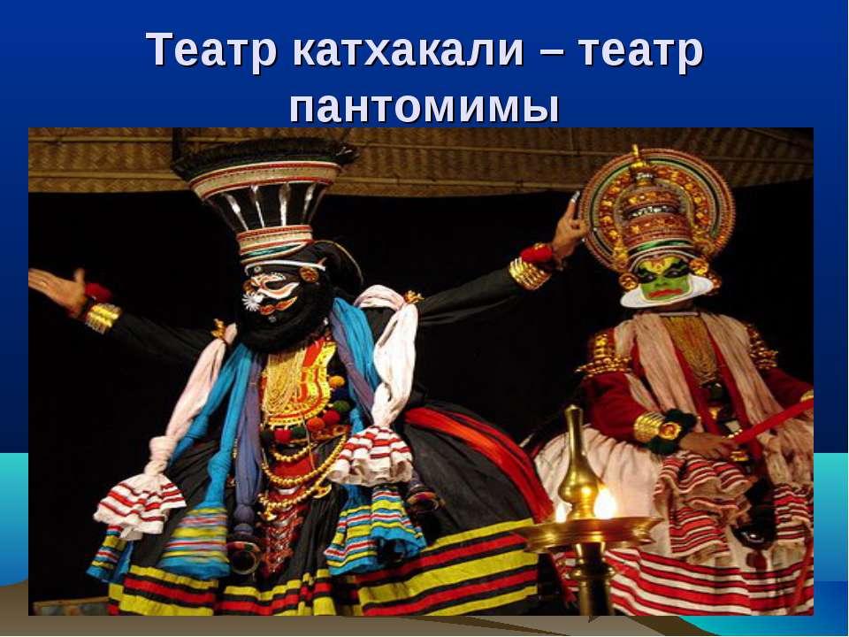 Театр катхакали – театр пантомимы