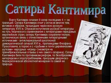 Всего Кантемир сочинил 9 сатир последние 4— за границей. Сатира Кантемира ст...