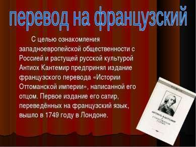 С целью ознакомления западноевропейской общественности с Россией и растущей р...