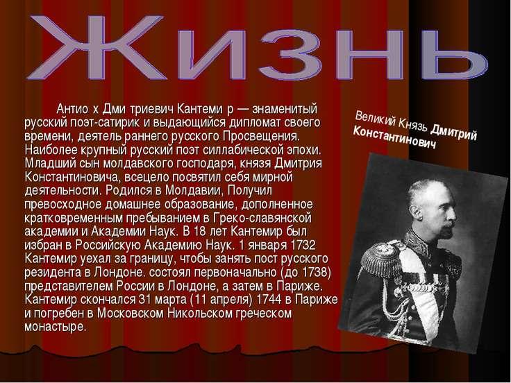 Антио х Дми триевич Кантеми р — знаменитый русский поэт-сатирик и выдающийся ...