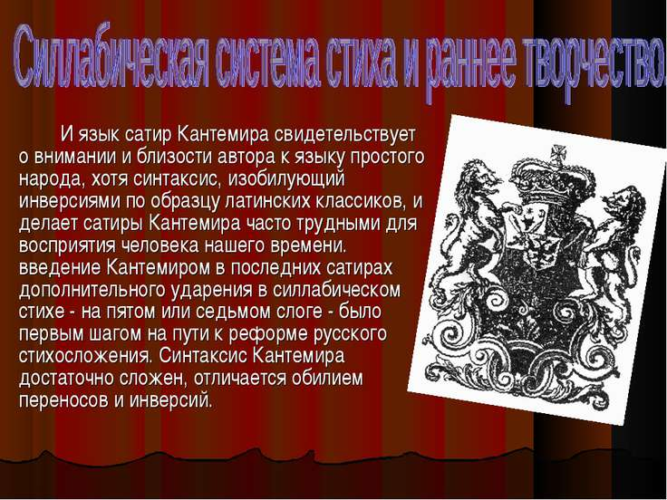 И язык сатир Кантемира свидетельствует о внимании и близости автора к языку п...