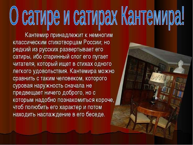 Кантемир принадлежит к немногим классическим стихотворцам России; но редкий и...