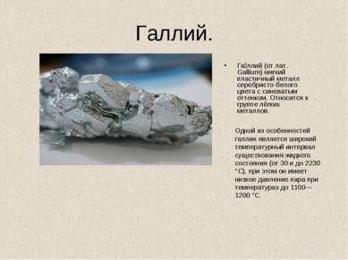 Галлий. Га ллий (от лат. Gallium) мягкий пластичный металл серебристо-белого ...
