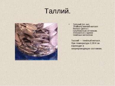 Таллий. Та ллий (от лат. Thallium) мягкий металл белого цвета с голубоватым о...