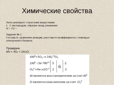 Химические свойства Легко реагирует с простыми веществами: 1. С кислородом, о...