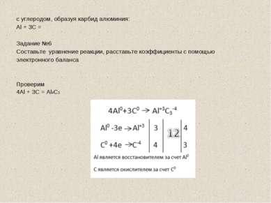 с углеродом, образуя карбид алюминия: Al + 3С = Задание №6 Составьте уравнени...