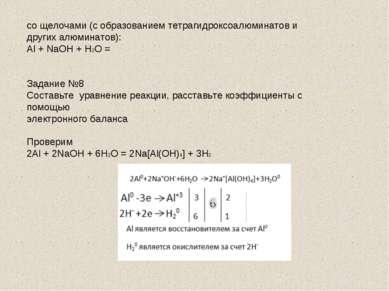 со щелочами (с образованием тетрагидроксоалюминатов и других алюминатов): Al ...