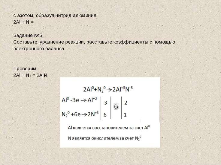 с азотом, образуя нитрид алюминия: 2Al + N = Задание №5 Составьте уравнение р...