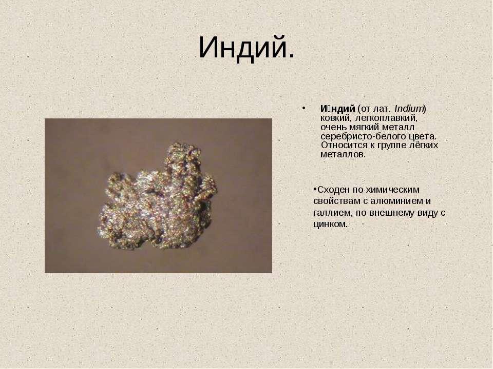 Индий. И ндий(от лат.Indium) ковкий, легкоплавкий, очень мягкий металл сере...