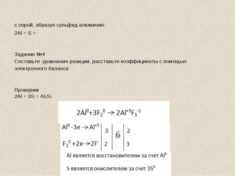 с серой, образуя сульфид алюминия: 2Al + S = Задание №4 Составьте уравнение р...