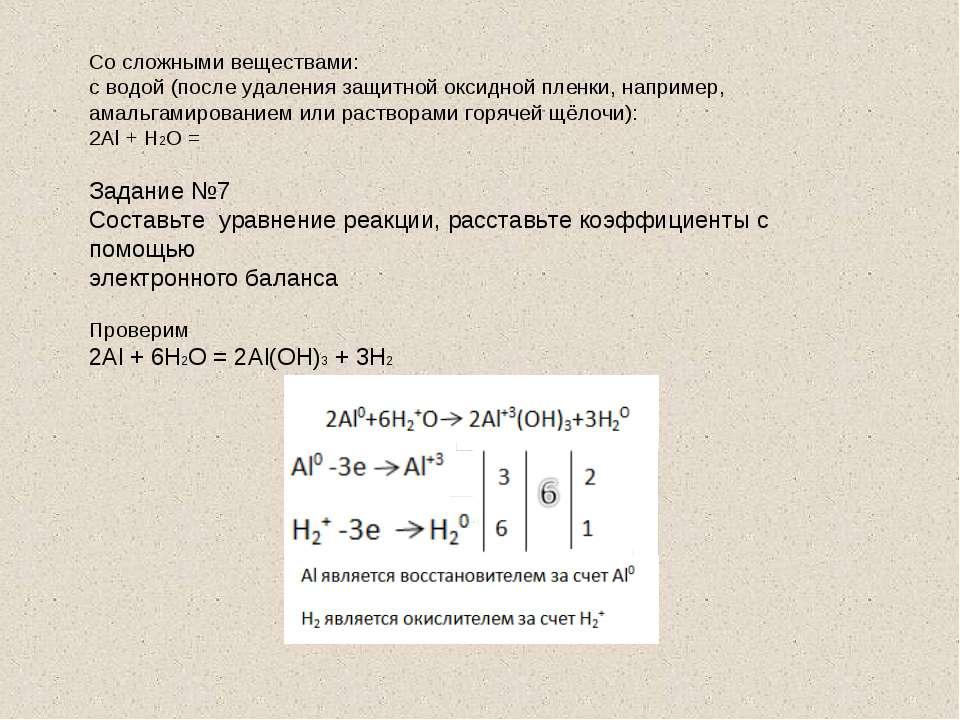 Со сложными веществами: с водой (после удаления защитной оксидной пленки, нап...