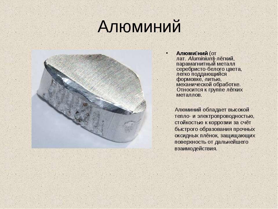Алюминий Алюми ний(от лат.Aluminium)-лёгкий, парамагнитный металл серебрист...