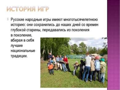 Русские народные игры имеют многотысячелетнюю историю: онисохранились донаш...