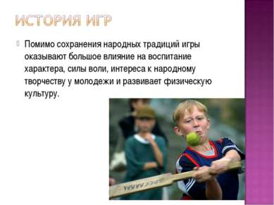Помимо сохранения народных традиций игры оказывают большое влияние навоспита...