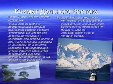 Климат Дальнего Востока В южной части района климат муссонный. Теплые летние ...